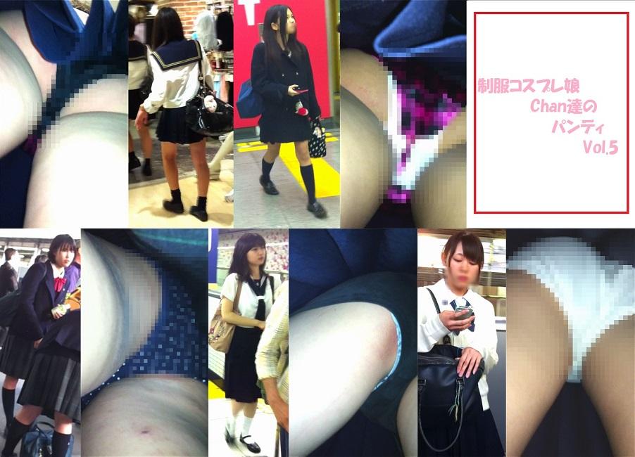 制服コスプレ娘Chan達のパンティ Vol.5