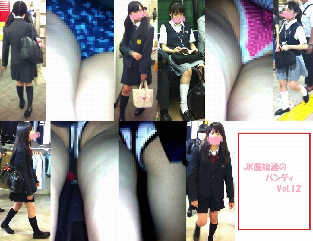 JK風娘達のパンティ Vol.12