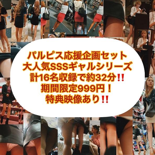 ビッグセール!パルピス応援企画ギャルのハッピーセット‼️大特価!!