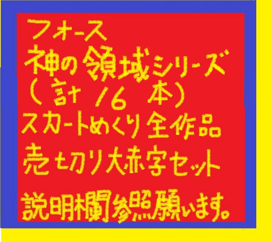 【5月29日販売終了予定】神の領域全身スカートめくりシリーズ全作品超赤字プレミアムセット!!(※単