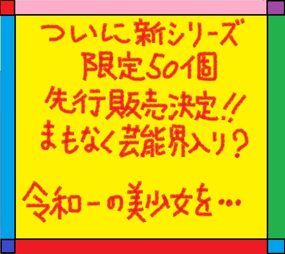 【限定50個(特典付き!)】新シリーズついに先行販売!!(7月31日販売終了)