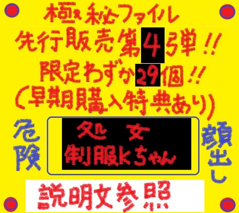 激ヤバ処女!!【限定わずか29個(早期購入特典あり!)】新シリーズ先行販売第4弾!!