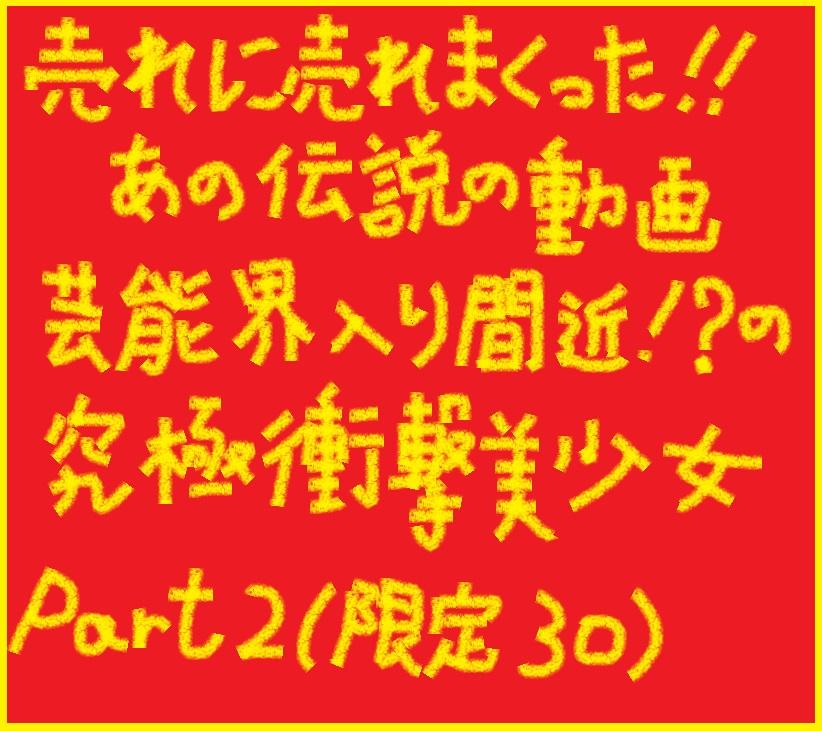 【続編!限定30個(早期購入特典あり)】芸能界入り間近?!の究極衝撃美少女2