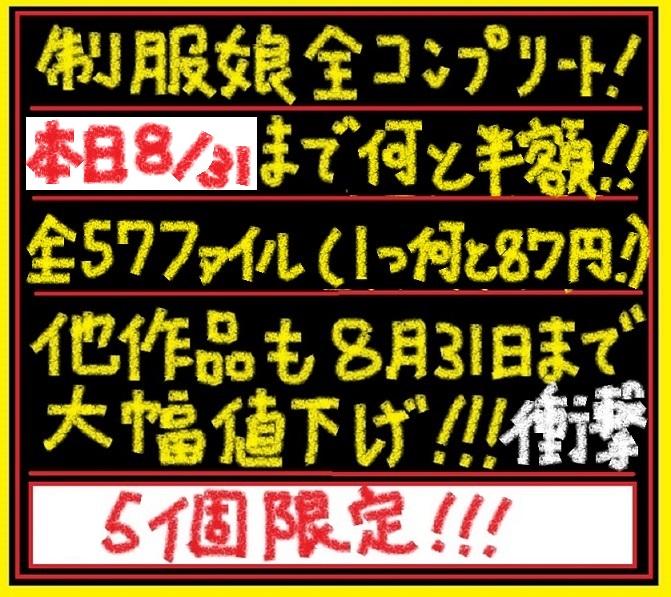 【限定5】制服娘全コンプリート!(57人!)(早期購入特典あり)