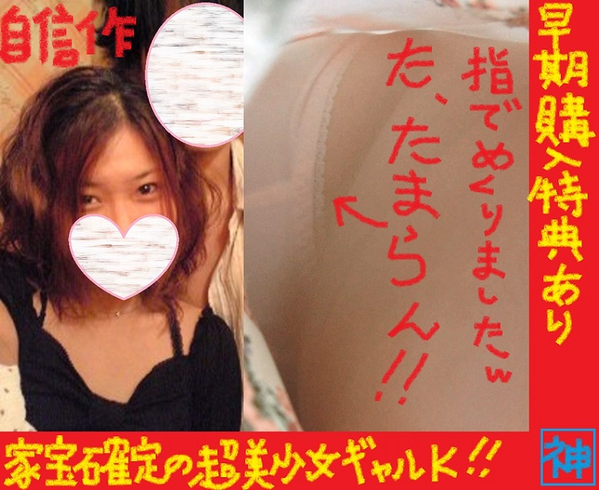 【早期購入特典あり(モザイクなし顔画像)】家宝確定の超美少女ギャルKちゃんの薄ピンクパンティ!!