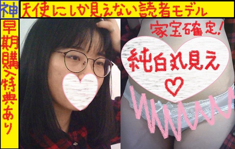 【早期購入特典あり(モザイクなし顔画像)】天使級!超アイドルフェイス美少女の純白パンティ♪♪♪