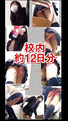 【校内3】1人 12日分 jk パンチラ 逆さ